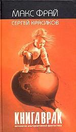 Книга врак. Антология альтернативной фантастики