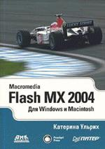 Macromedia Flash MX 2004 для Windows и Macintosh