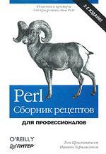 Perl. Сборник рецептов. Для профессионалов. 2-е издание