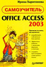 Самоучитель Office Access 2003