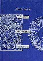 Истинная психология, или Сорок вопросов о душе