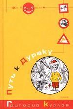 Путь к Дураку. Философия Смеха. Книга 1