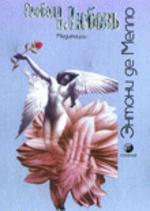Свобода и любовь. Медитации