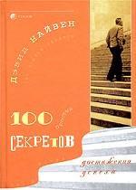 100 простых секретов достижения успеха