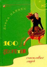 100 простых секретов счастливых людей