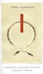 Хайку-медитация. Хайку - путь к обретению внутреннего покоя