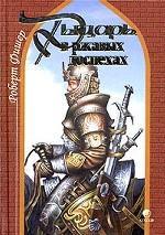Рыцарь в ржавых доспехах
