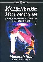 Исцеление Космосом 1. Космический Цигун