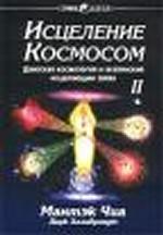 Исцеление Космосом-2. Даосская космология и вселенские исцеляющие связи