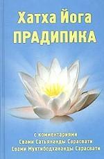 Хатха-йога Прадипика с комментариями