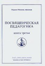 Посвященческая педагогика. Книга 3