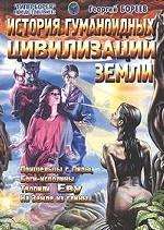 Г. Бореев. История гуманоидных цивилизаций Земли