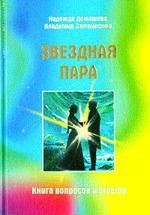Звёздная пара. Книга вопросов и ответов