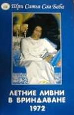 Обложка книги Летние ливни в Бриндаване. 1972 г.
