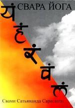 Свара йога