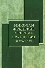 Николай Фредерик Северин Грундтвиг и его идеи