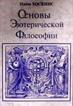"""Основы эзотерической философии или основные положения """"Тайной Доктрины"""" Блаватской Е. П"""