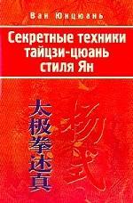 Секретные техники тайцзи-цюань стиля Ян