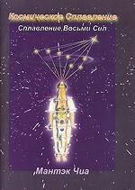 Космическое Сплавление. Сплавление Восьми Сил