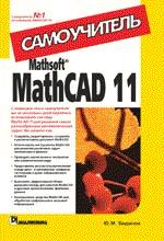 Mathsoft MathCAD 11. Самоучитель
