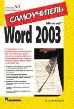 Microsoft Word 2003. Самоучитель