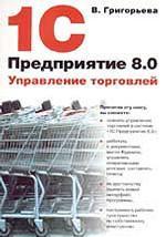 1C: Предприятие 8.0. Управление торговлей