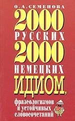 2000 русских и 2000 немецких идиом, фразеологизмов и устойчивых словосочетаний