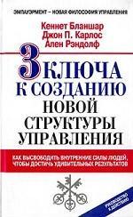 3 ключа к созданию новой структуры управления
