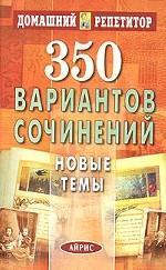 350 вариантов сочинений. Новые темы