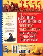 3555 лучших сочинений по русской и мировой литературе для 5-11классов