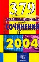 379 экзаменационных сочинений