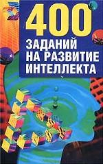 400 заданий на развитие интеллекта