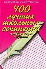 400 лучших школьных сочинений