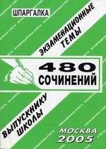 480 сочинений к письменному экзамену по литературе: 379 тем выпускнику школы