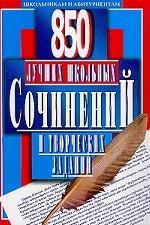 850 лучших школьных сочинений и творческих заданий