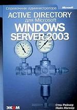Active Directory для Windows Server 2003. Справочник администратора