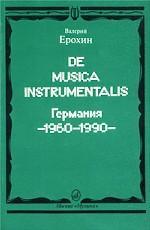 De musica instrumentalis. Германия. 1960-1990 гг. Аналитические очерки