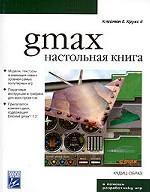 Gmax: настольная книга (+CD)