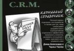 C.R.M. (карманный справочник)