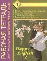Английский язык. 7-9 классы. Рабочая тетрадь № 1 для 7-9 классов общеобразовательной школы. Happy English-2