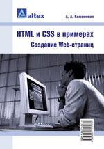 HTML и CSS в примерах. Создание Web-страниц