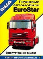 Iveco Eurostar. Эксплуатация и ремонт
