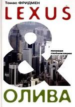 Lexus и олива. Понимая глобализацию