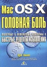 MAC OS X головная боль. Типичные и нетипичные проблемы, и быстрые рецепты избавления