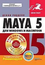 Maya 5 для Windows и Macintosh (+CD)