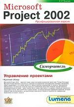 Microsoft Project 2002. Управление проектами. Русифицированная версия. Самоучитель