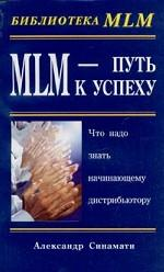 MLM - Путь к успеху