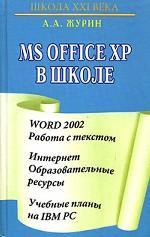 Microsoft Office XP в школе: Word 2002 - Работа с текстом. Интернет - Образовательные ресурсы: учебные планы на IBM PC