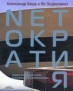 Neтократия. Новая правящая элита и жизнь после капитализма. 1-е издание