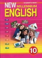 New Millennium English-10: учебник английского языка для 10 класса
